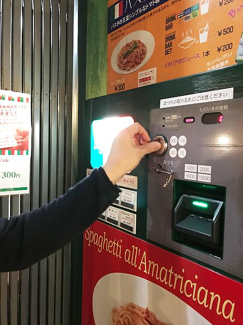 ワールド麺ロード 自販機