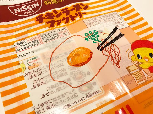 チキンラーメン オリジナルパッケージ1