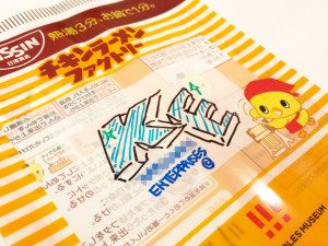 チキンラーメン オリジナルパッケージ2