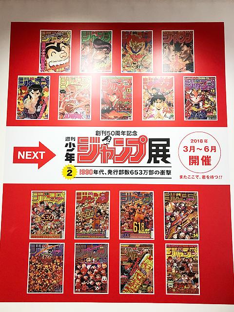 少年ジャンプ展vol.2