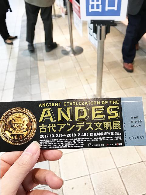 古代アンデス展チケット