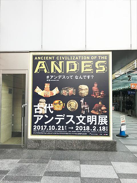 古代アンデス展会場